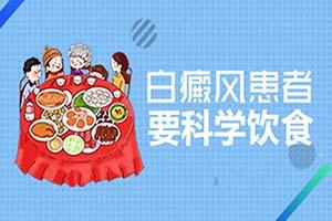 福州中科专家告诉你自癜风吃什么食物最好