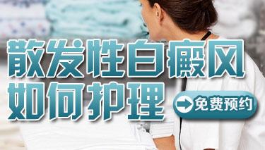 老年白癜风患者高发季节护理常识