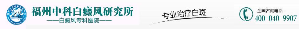 福州中科白癜风研究所logo